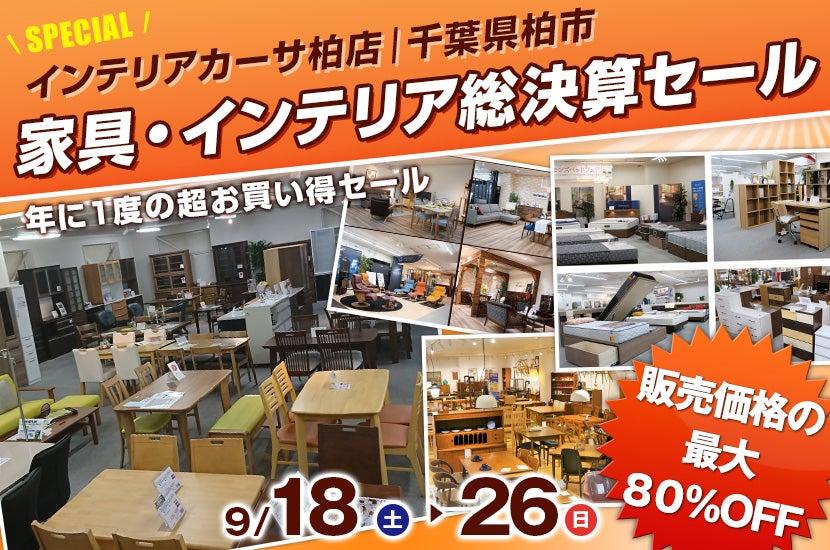 家具・インテリア総決算セール