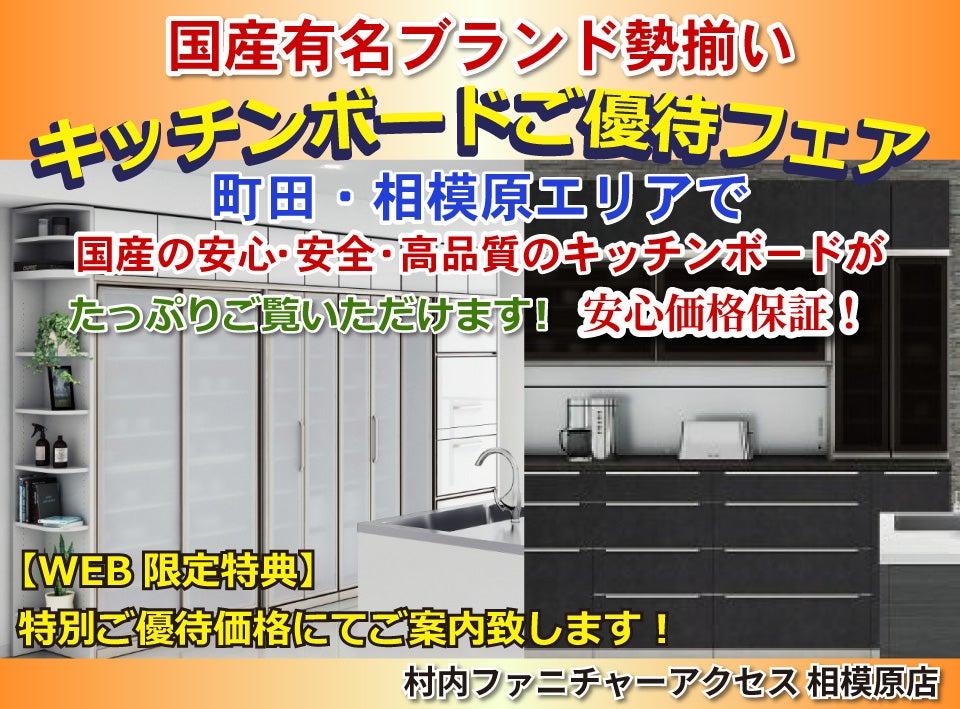 キッチンボードでお悩み中の方必見!誰もが知っている有名メーカー多数展示!町田・相模原地域で一番の展示数の中からお気に入りを見つけてください!安心価格保証!