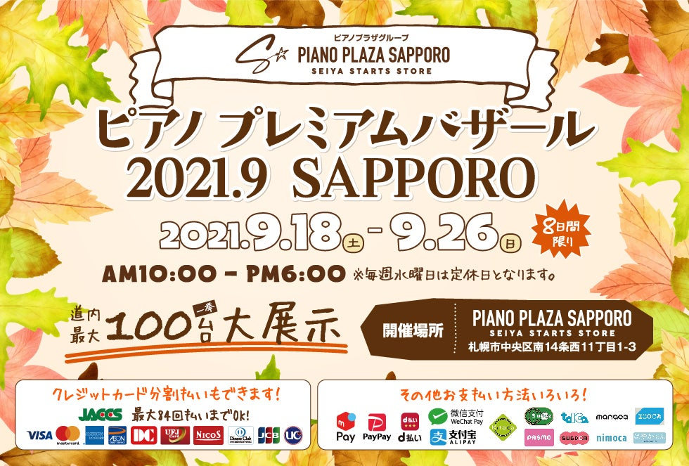 ピアノプレミアムバザール2021.9 SAPPORO