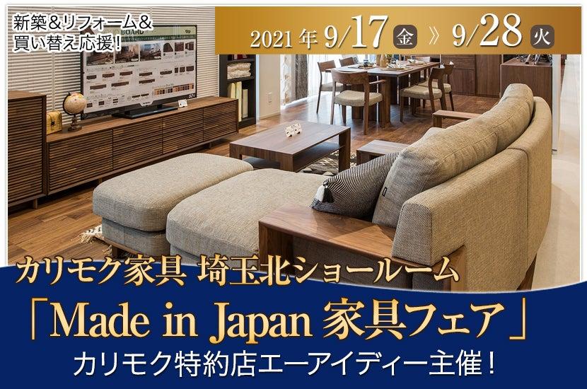 カリモク家具埼玉北ショールーム「Made in Japan家具フェア」