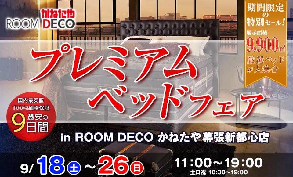 プレミアムベッドフェア in ROOM DECO 幕張新都心店