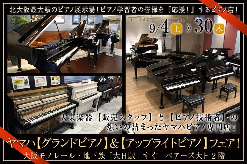ヤマハ【グランドピアノ】&【アップライトピアノ】フェア!