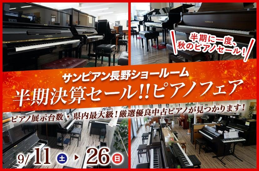 半期決算セール‼︎ ピアノフェア  in サンピアン