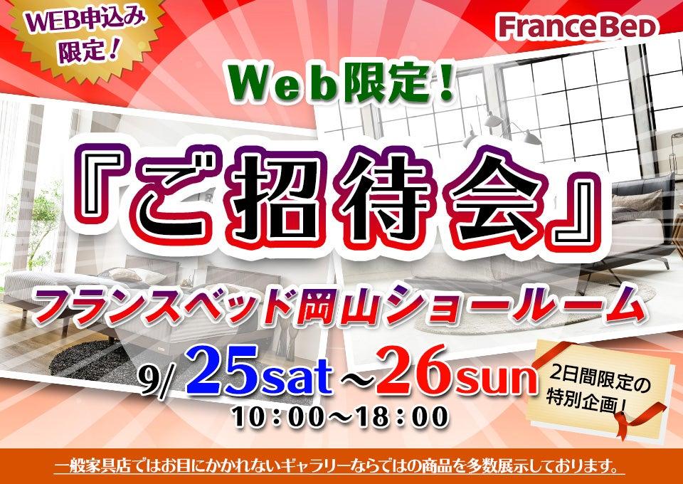 フランスベッド Web限定! 『ご招待会』 -フランスベッド岡山ショールーム -
