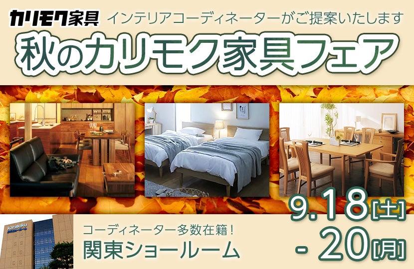秋のカリモク家具フェア in 川口