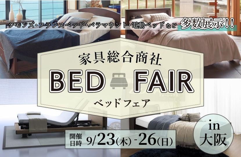 家具総合商社 ベッドフェアin大阪