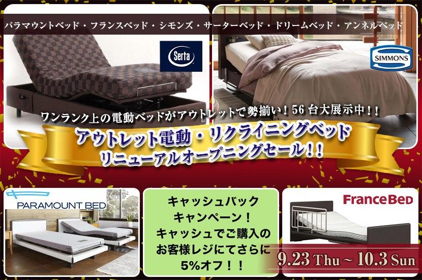 アウトレット電動・リクライニングベッド  リニューアルオープニングセール!!