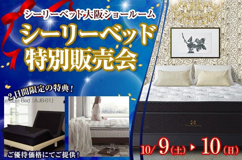 シーリーベッド 大阪ショールーム特別販売会