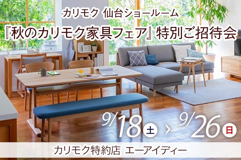 カリモク仙台ショールーム『秋のカリモク家具フェア』特別ご招待会