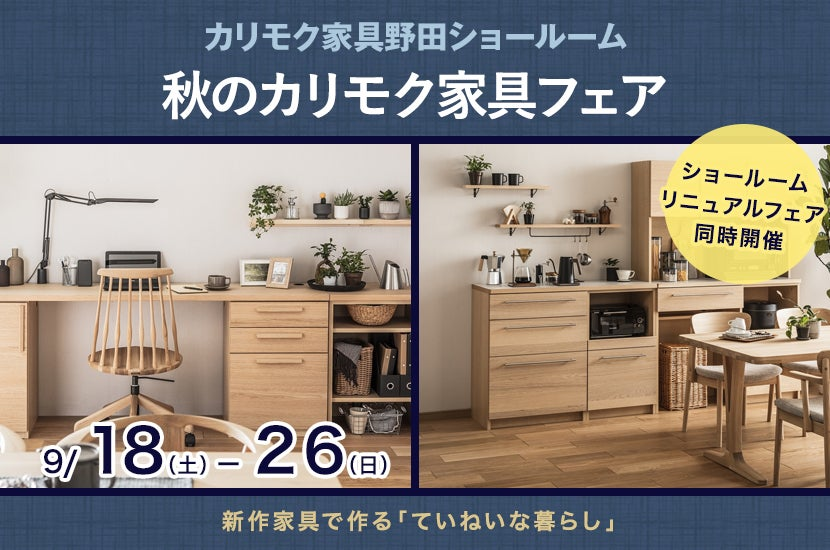 秋のカリモク家具フェア