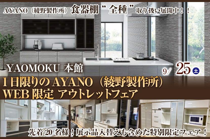 1日限りのAYANO(綾野製作所)WEB限定 アウトレットフェア YAOMOKU本館
