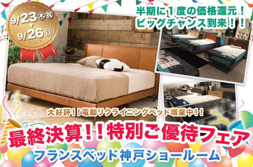 フランスベッド神戸ショールーム 最終決算!!特別ご優待フェア