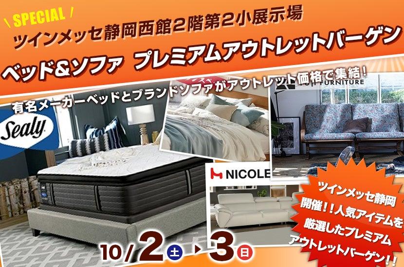 ベッド&ソファ  プレミアムアウトレットバーゲン(ツインメッセ静岡西館2階)