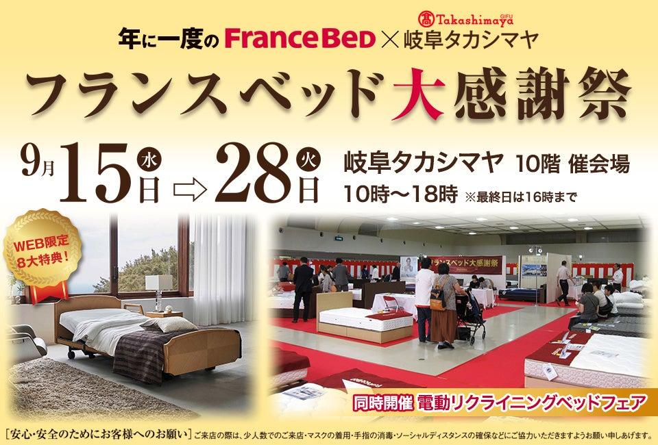 年に一度のFranceBeD×岐阜タカシマヤ   工場直送 フランスベッド大感謝祭   併催:電動リクライニングベッドフェア