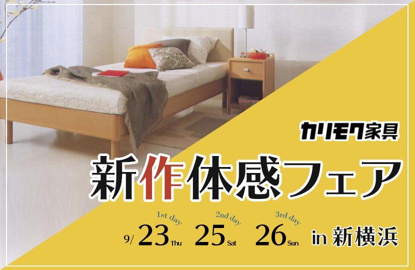 カリモク家具 新作体感フェア in 新横浜