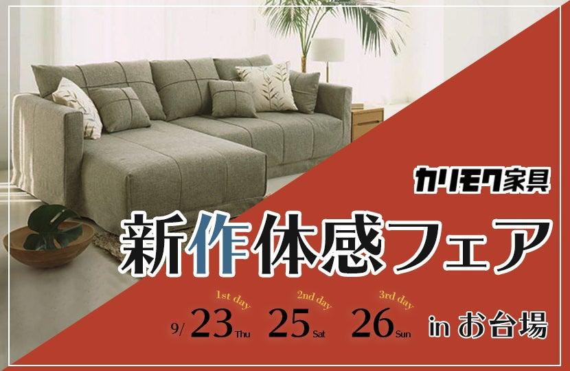 カリモク家具 新作体感フェア in お台場