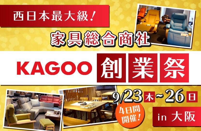 西日本最大級!家具総合商社「KAGOO創業祭」in大阪