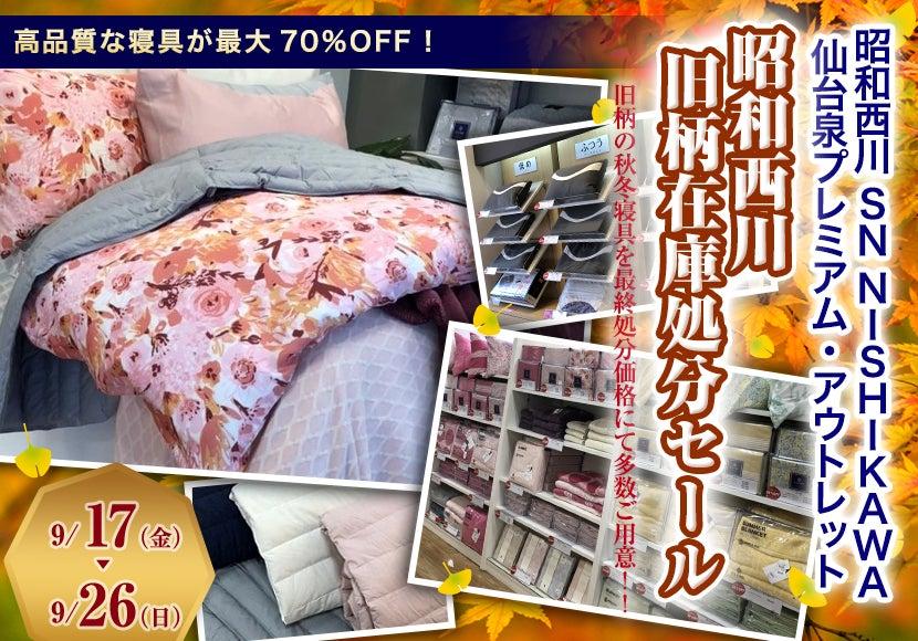 昭和西川   旧柄在庫処分セール  in 仙台プレミアムアウトレット SN NISHIKAWA