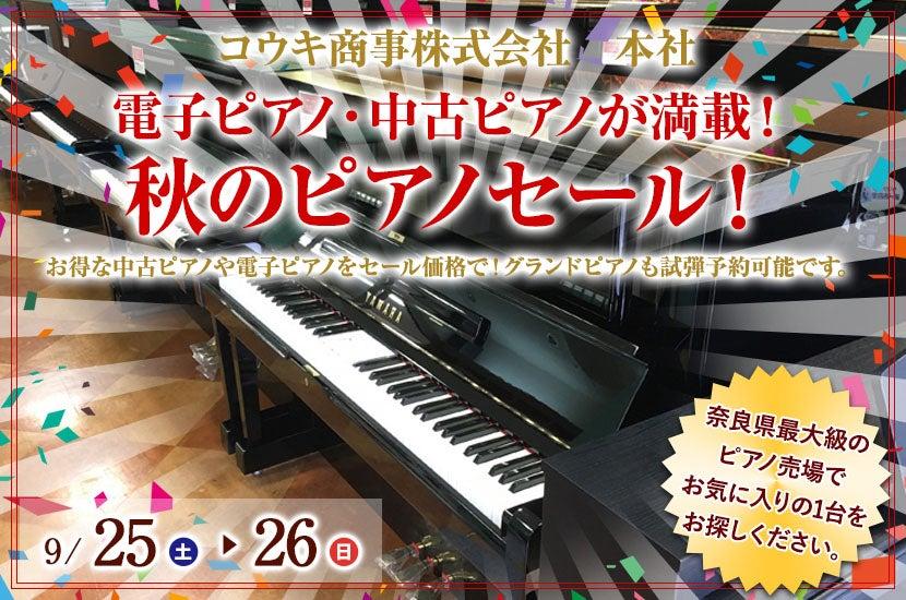 電子ピアノ・中古ピアノが満載! 秋のピアノセール!
