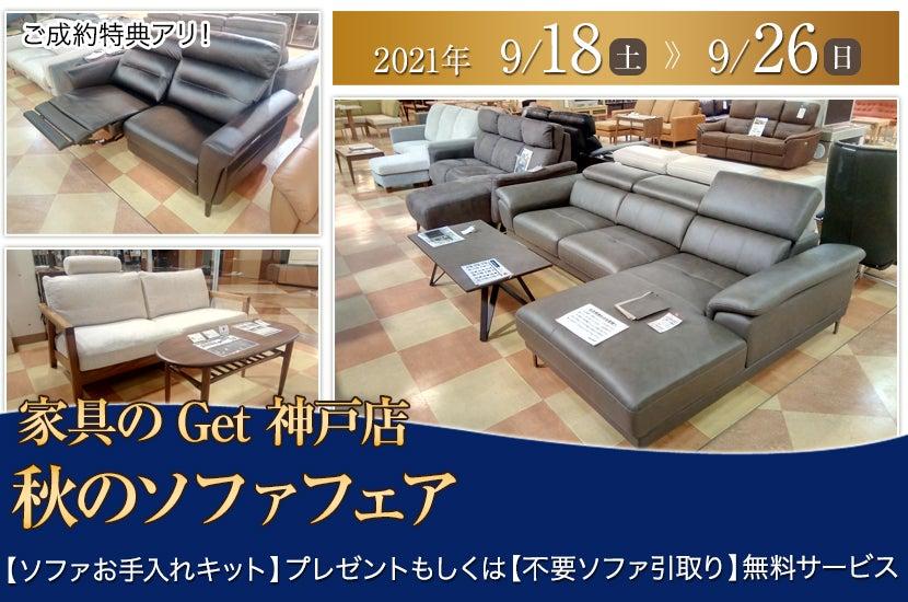家具のGet神戸 秋のソファフェア