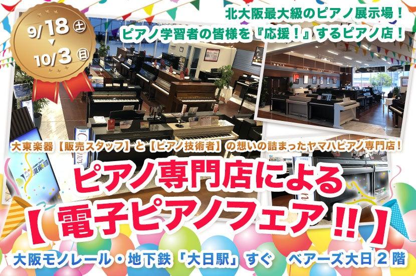 ピアノ専門店による【 電子ピアノフェア!! 】