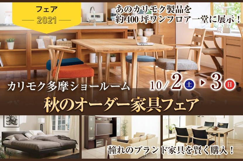 カリモク多摩ショールーム 秋のオーダー家具フェア