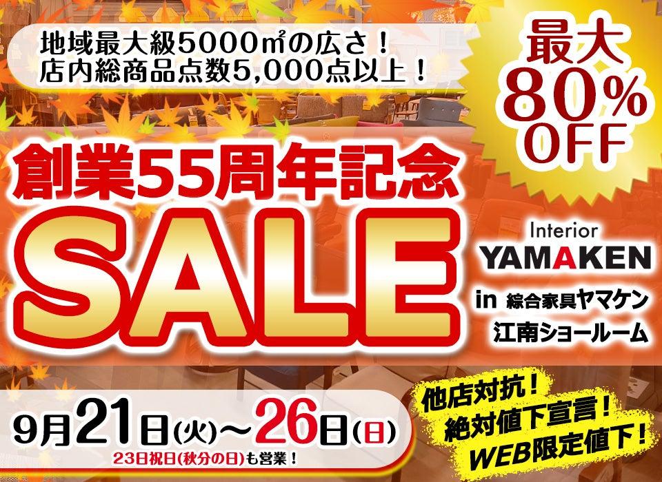 55周年記念セール~最大80%OFF~