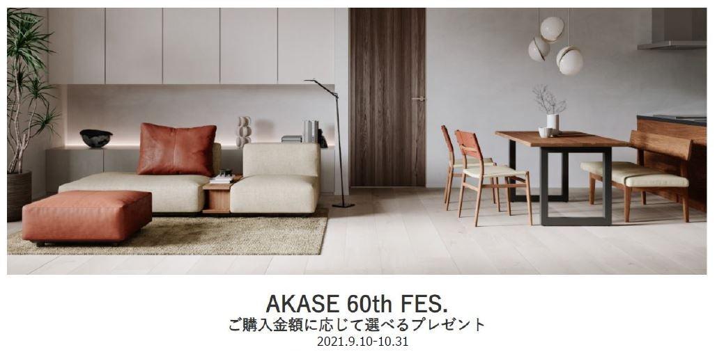 AKASE 60TH Fes.  マスターウォール名古屋