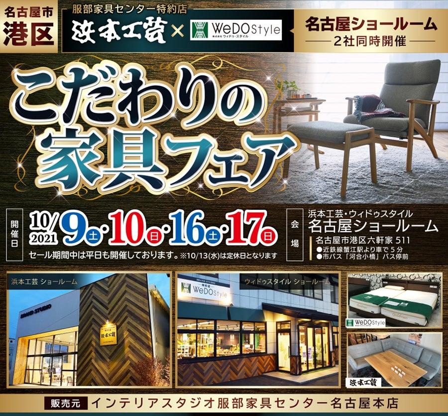 【こだわりの家具フェア】浜本工芸&ウィドゥ・スタイル名古屋ショールーム
