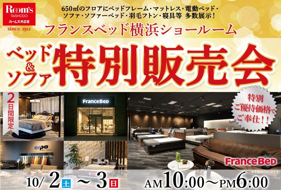 フランスベッド横浜ショールーム 特別販売会