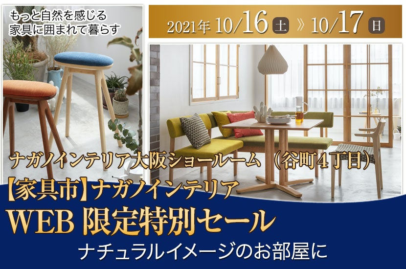 【家具市】ナガノインテリアWEB限定特別セール