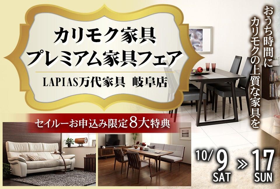 カリモクプレミアム家具フェア in 岐阜店