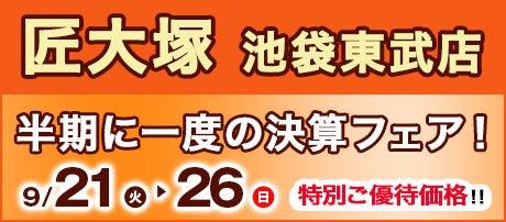 匠大塚 池袋東武店 半期に一度の決算フェア!