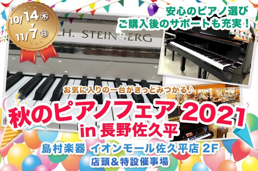 秋のピアノフェア2021in長野佐久平