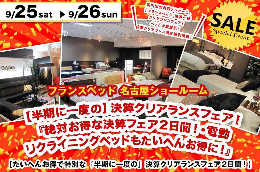 【半期に一度の】フランスベッド名古屋ショールーム  決算クリアランスフェア!『絶対お得な決算フェア2日間!・電動リクライニングベッドもたいへんお得に!』
