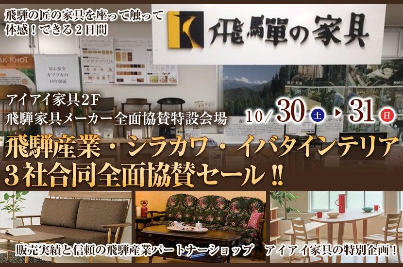 飛騨産業・シラカワ・イバタインテリア  3社合同全面協賛セール!!