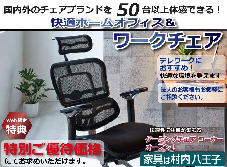 家具は村内八王子  快適ホームオフィス&ワークチェアフェア  国内外のチェアブランド50台以上が体感・比較検討できるできる!