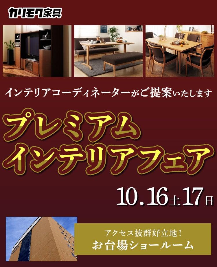 カリモク家具 プレミアムインテリアフェア in お台場