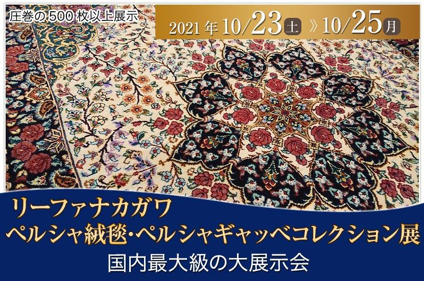 ペルシャ絨毯・ペルシャギャッベコレクション展