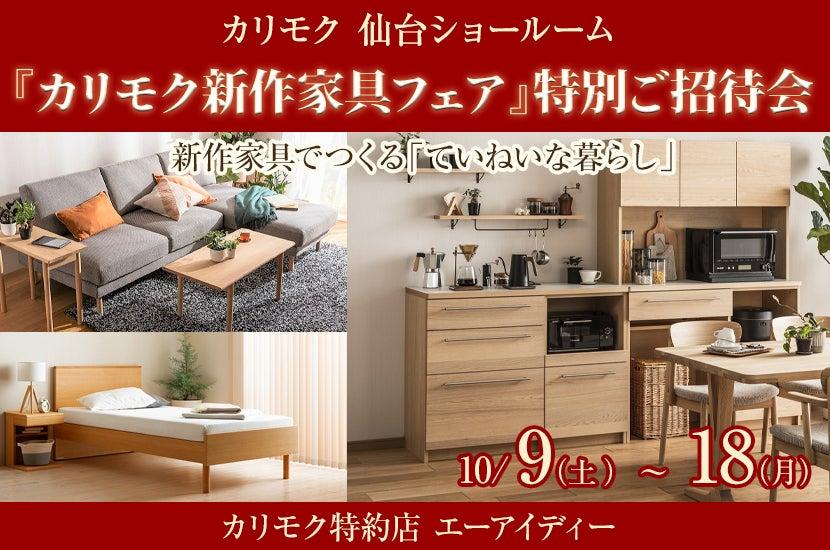 カリモク仙台ショールーム『カリモク新作家具フェア』特別ご招待会
