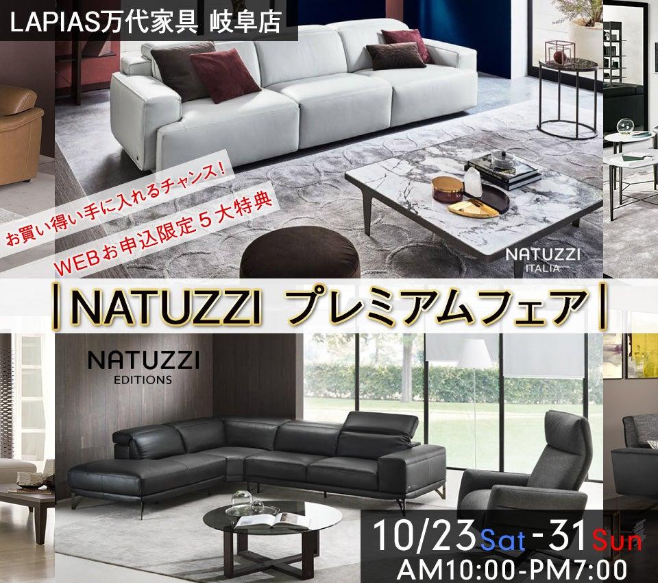 NATUZZI プレミアムフェア in 岐阜店