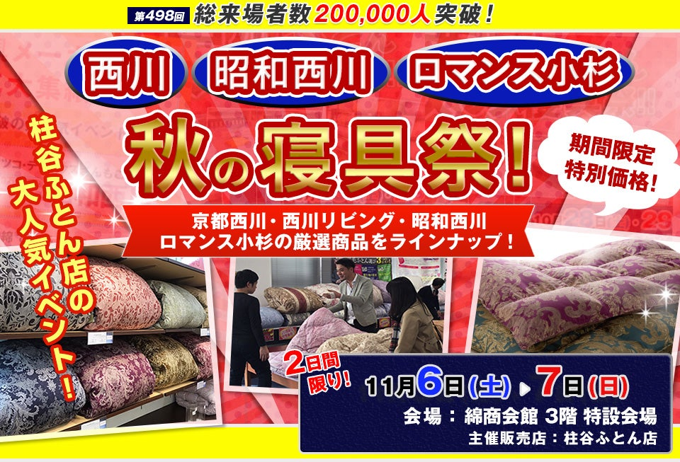 西川・昭和西川・ロマンス小杉 秋の寝具祭 in 東京