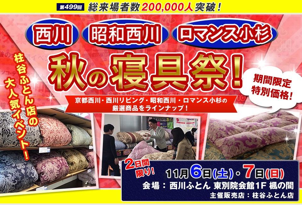 西川・昭和西川・ロマンス小杉 秋の寝具祭 in 名古屋