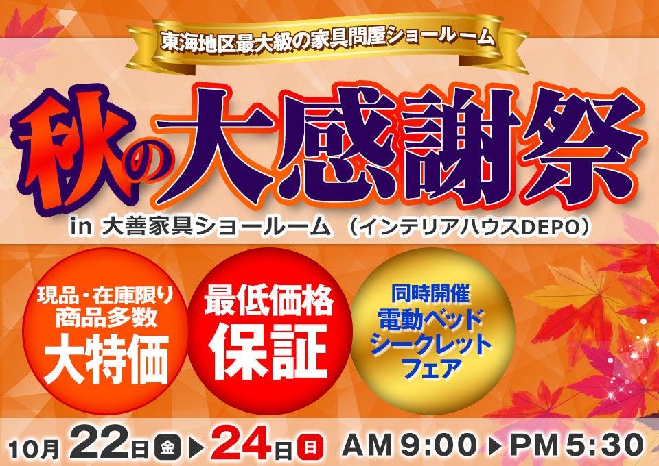秋の大感謝祭~同時開催:電動ベッドシークレットセール~