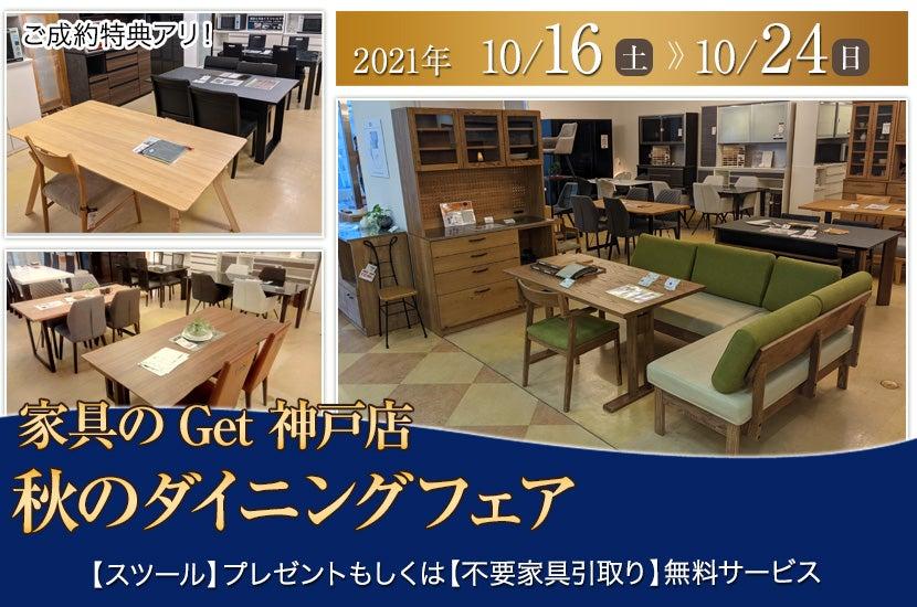 家具のGet神戸 秋のダイニングフェア