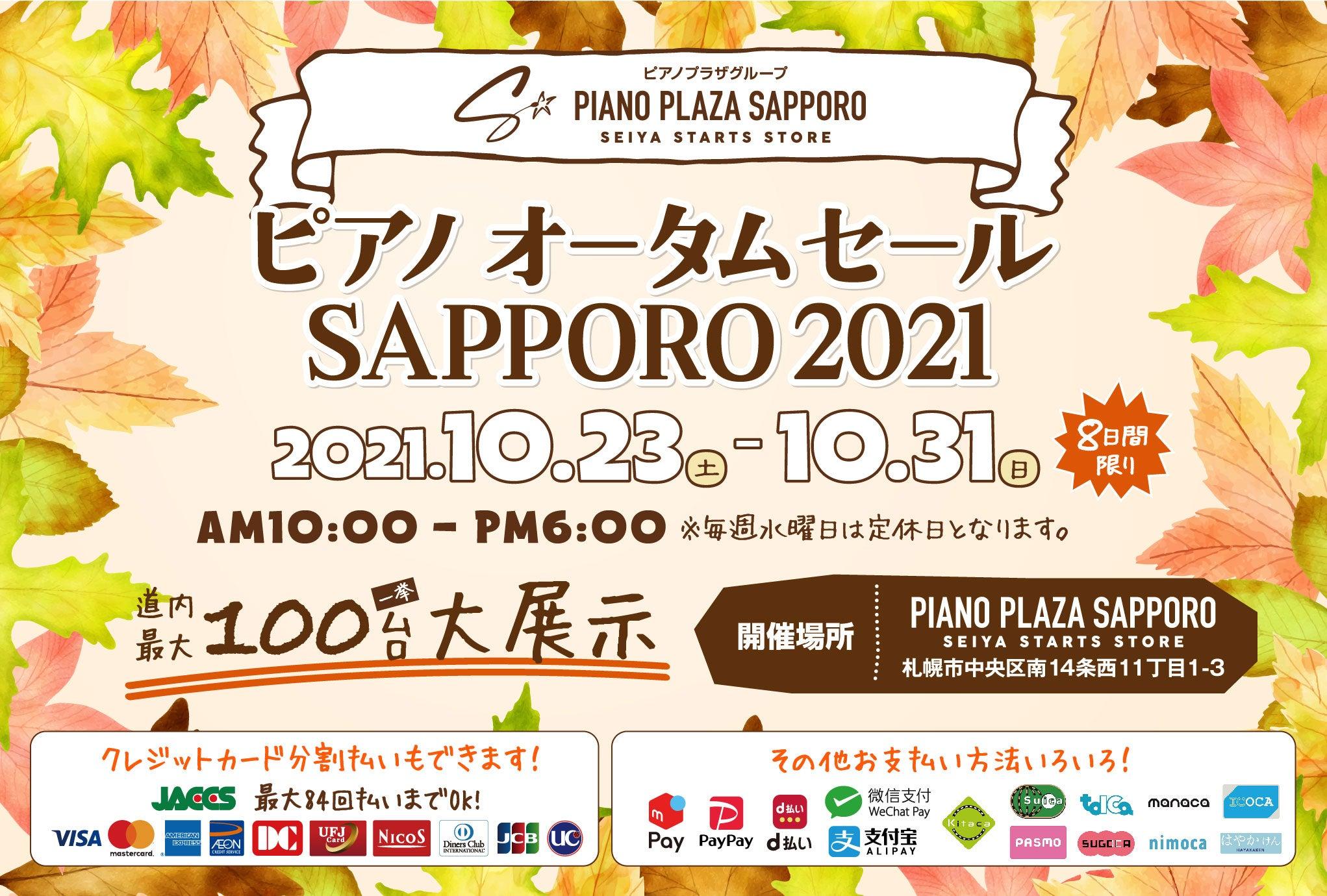 ピアノオータムセール SAPPORO2021