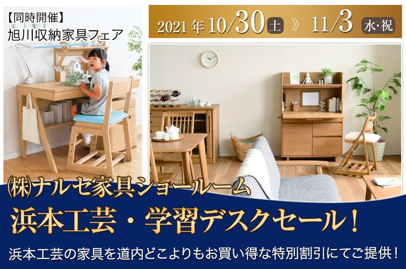 浜本工芸・学習デスクセール!