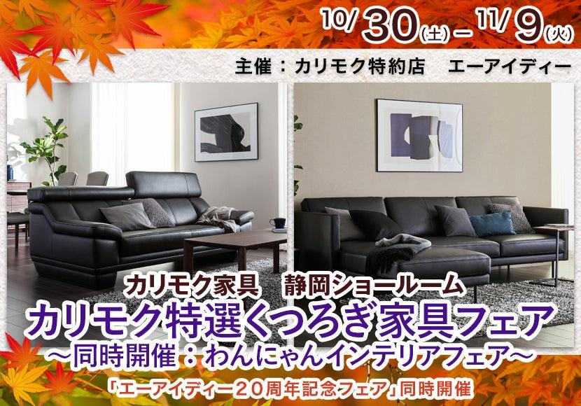 カリモク特選くつろぎ家具フェア~同時開催:わんにゃんインテリアフェア~