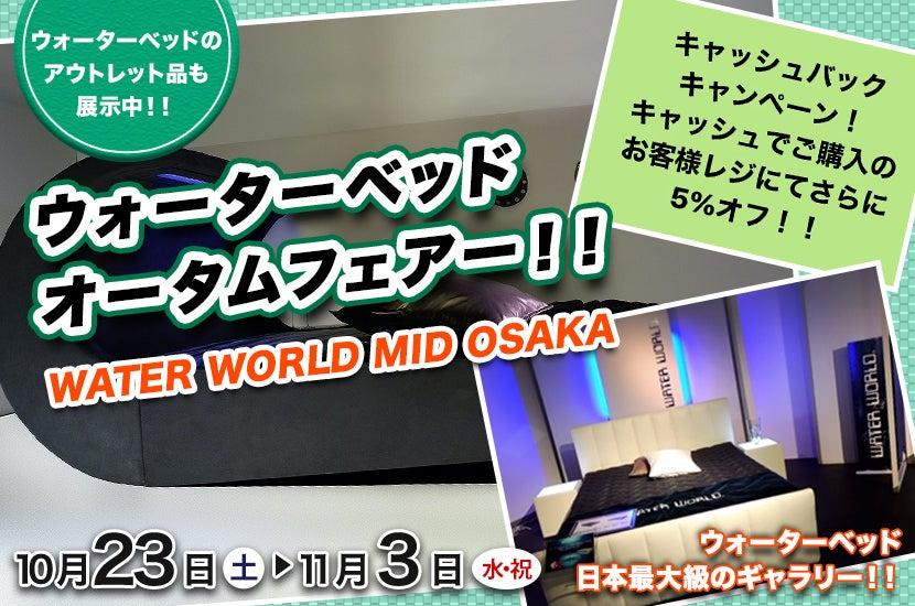 WATER WORLD MID-OSAKA ウォーターベッド   オータムフェアー!!