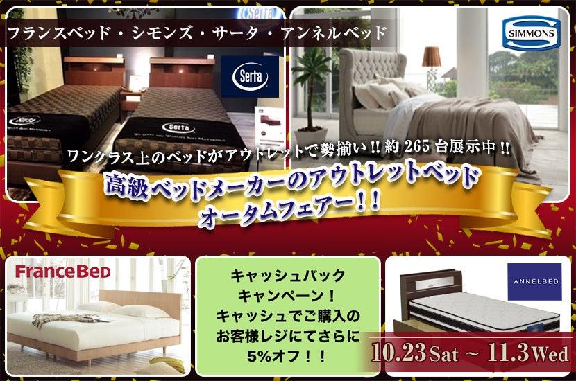 高級ベッドメーカーのアウトレットベッド    オータムフェアー!!